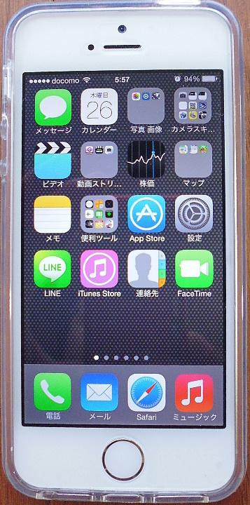 DOCOMO iPhone 5S