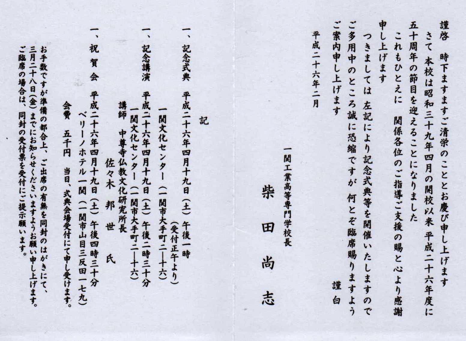 すべての講義 1日 スケジュール表 : 一関高専創立50周年記念式典 ...