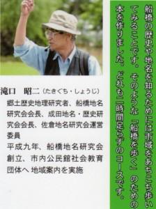 .滝口昭二(たきぐちしょうじ)