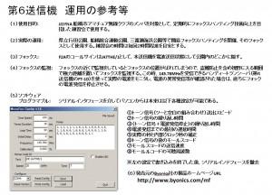 運用目的_スタイル_ソフト機能