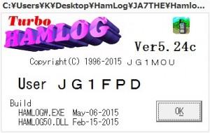 ハムログ Ver. 5.24  5月6版以降