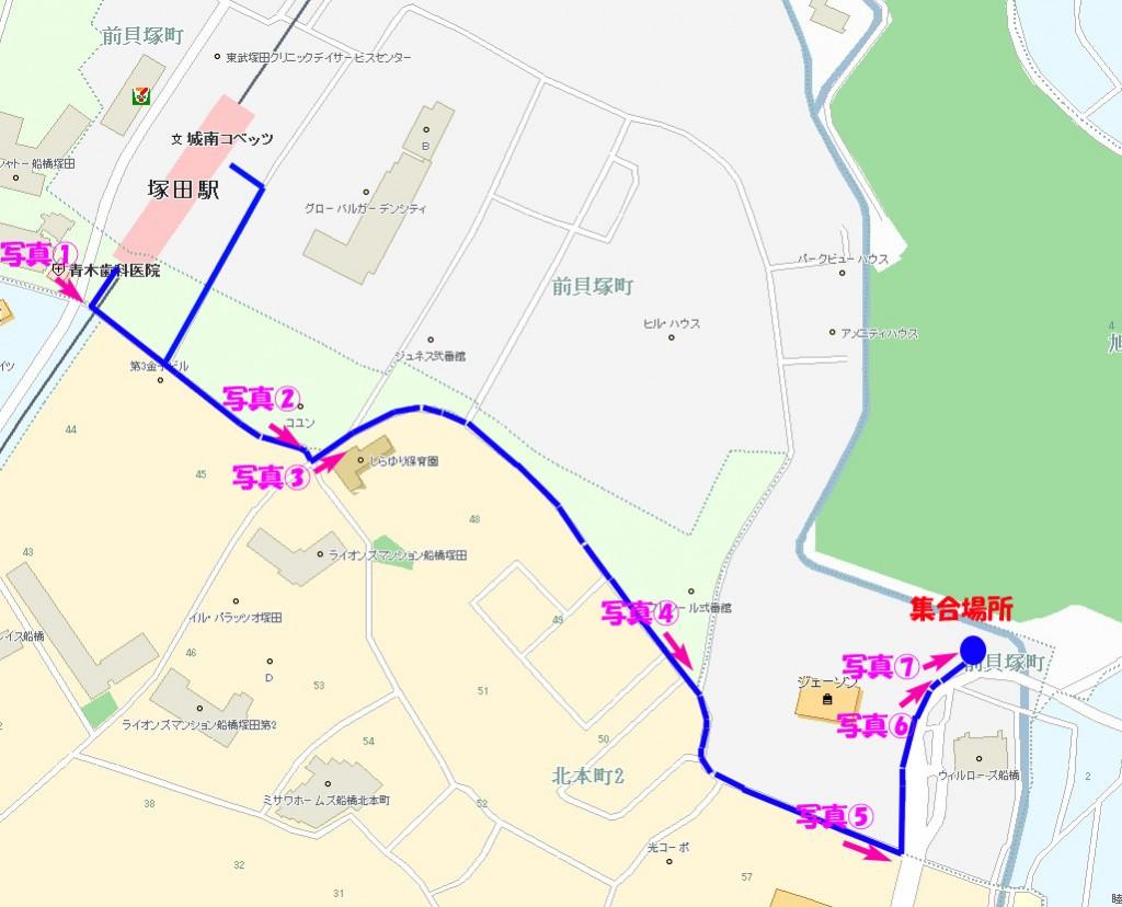 塚田駅からの案内ルート