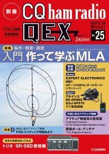 QEX Vol.25